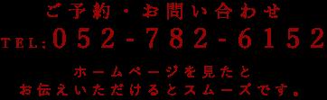 052-782-6152